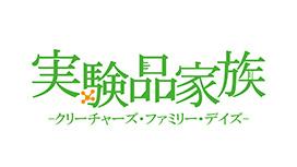 #0 放送直前スペシャル