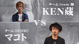#177 Sリーグ第5節-第1試合-KEN蔵VSマコト 上位2チームによる熾烈な戦い!