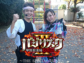 バジリスクⅢ~the special issue~