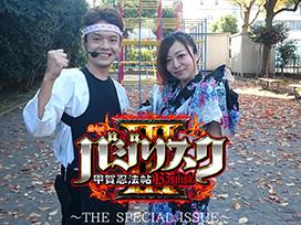 バジリスクⅢ~the special issue~
