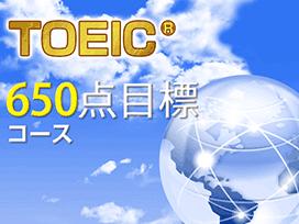 TOEIC(R) 650点目標コース