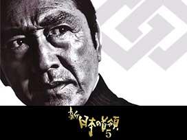 新・日本の首領5