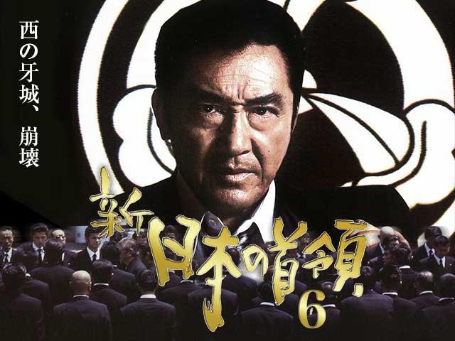 新・日本の首領6