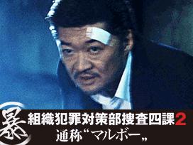 (暴)マルボー組織犯罪対策本部捜査四課2