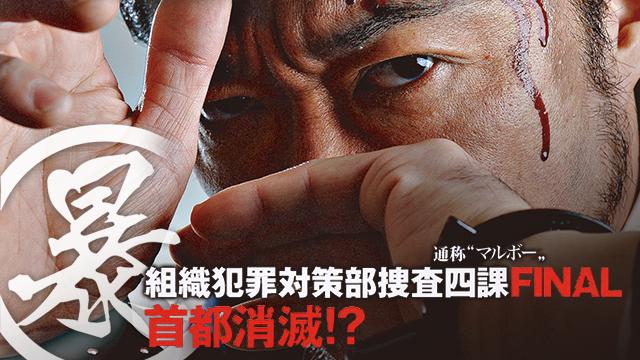 (暴)マルボー組織犯罪対策本部捜査四課5