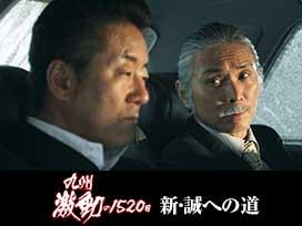 九州激動の1520日 ~新・誠への道~ 第一部