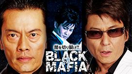 BLACK MAFIA ~絆~