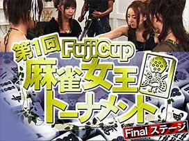 Fuji Cup 第1回麻雀女王トーナメント Finalステージ