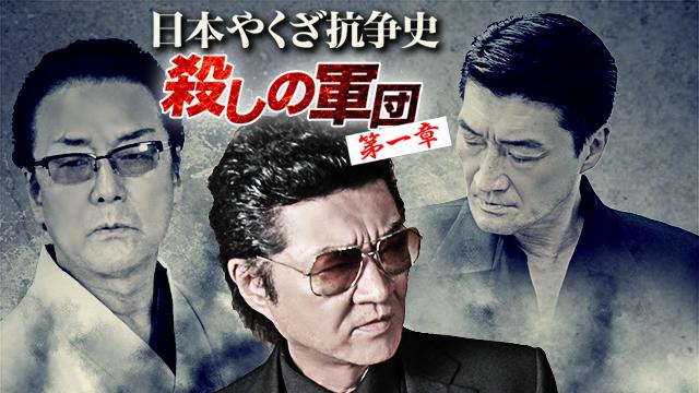 日本やくざ抗争史 ~殺しの軍団 第一章~