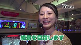 #29 窪田サキのスロ旅百景 #1 絶景×パチスロの新番組スタート!