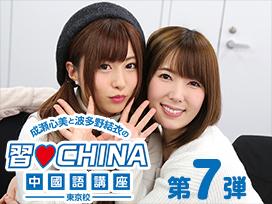 成瀬心美と波多野結衣の習❤CHINA中國語講座-東京校- 第7弾