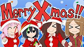 11皿目 風邪引きメリークリスマス
