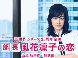 島耕作シリーズ35周年企画「部長 風花凜子の恋」