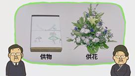 弔電と供物・供花のマナー