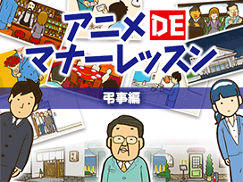 アニメ DE マナーレッスン 弔事編