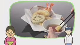 【日本料理】天ぷらの食べ方