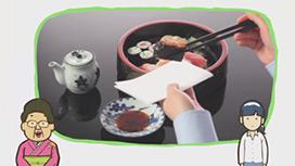【日本料理】お寿司の食べ方