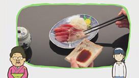 【日本料理】刺身の食べ方