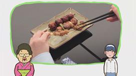 【日本料理】串物(くしもの)の食べ方