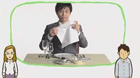 【フランス料理】ナプキンの使い方