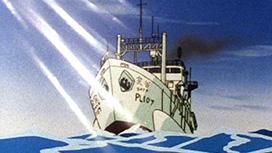 第20話 SOS ヒトカップ湾