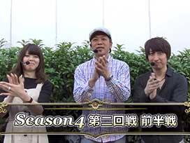 シーズン4 #3 CR偽物語/CR大海物語4withアグネス・ラム/(メーシー)CRバジリスク