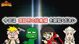 第109話 総集編