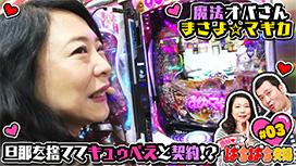 #3 魔法オバさん まさよ☆マギカ参上