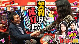 #4 魔法オバさんまさよ☆マギカと旦那大の契約が成立!