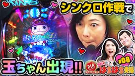 #8 テラフォーマーとシンクロ作戦で玉ちゃん出現!!