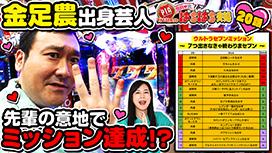 シーズン2 #20 金足農出身芸人の奮闘!