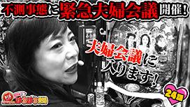 シーズン2 #24 不測事態に緊急夫婦会議発令!