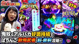 シーズン2 #27 鬼奴&アルパカ好調持続、大当り&超蒼剣RUSH!