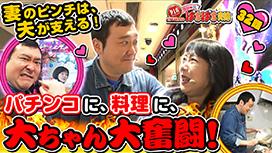 シーズン2 #32 大ちゃん奮闘記!! 奴ちゃんに素敵な料理を振る舞えるのか!?