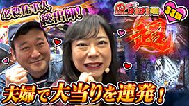 シーズン2 #33 PIAプレゼンツ1周年で奴ちゃん、大ちゃん総出陣!!