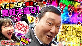 #35 ひき強!大ちゃん復活祭!! 貼るぜ、万玉ステッカー!