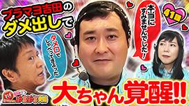#41 ブラマヨ吉田のダメ出しで、大ちゃん覚醒!!