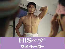 HIStory マイ・ヒーロー