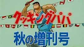 第73話 フレーフレー荒岩一家!秋の大運動会 めざせ逆転優勝!!