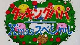 第84話 大きな夢!おじいちゃんのクリスマスツリー!!