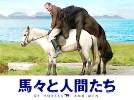 馬々と人間たち