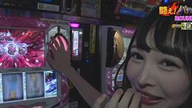 #4 嵐 VS 跡美しゅり 後半戦