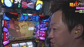 #6 辻ヤスシ VS 倖田柚希 後半戦
