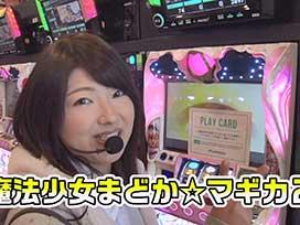 #45 SLOT魔法少女まどか☆マギカ2