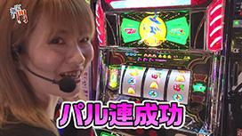 #90 パチスロ聖闘士星矢 海皇覚醒/ニューパルサーデラックス