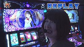 #106 SLOT劇場版魔法少女まどか☆マギカ[新編]叛逆の物語