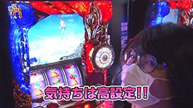 #139 パチスロ聖闘士星矢 海皇覚醒