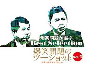 爆笑問題のツーショット 2018 結成30周年記念Edition ~爆笑問題が選ぶBest Selection~ Vol.1