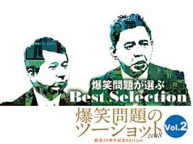 爆笑問題のツーショット 2018 結成30周年記念Edition ~爆笑問題が選ぶBest Selection~ Vol.2