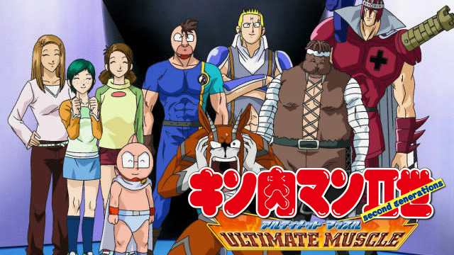 キン肉マンⅡ世 ULTIMATE MUSCLE